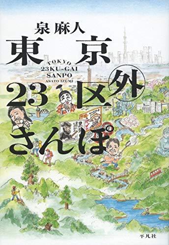 東京23区外さんぽの詳細を見る