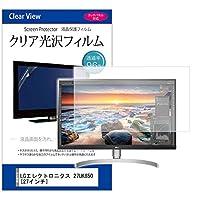 メディアカバーマーケット LGエレクトロニクス 27UK850 [27インチ(3840x2160)]機種で使える【クリア光沢液晶保護フィルム】