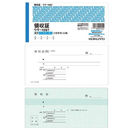 コクヨ 複写領収証2枚複写(2色刷り) ウケ-1097