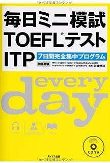 毎日ミニ模試TOEFLテストITP―7日間完全集中プログラム