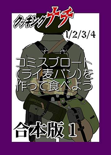 クッキングナチ 大合本01: ライ麦パンと世界大戦1-2