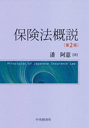 保険法概説(第2版)