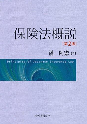 保険法概説(第2版)の詳細を見る