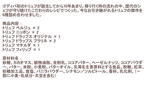 【公式】ゴディバ(GODIVA)レジェンデールトリュフ(9粒入)