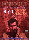 サイコXX[DVD]