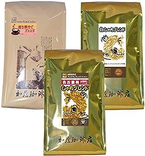 馨和の珈琲福袋(ブルDB2・鯱・白鯱・華) <挽き具合:豆のまま>