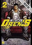 OREN'S 2【期間限定 無料お試し版】 (ヤングチャンピオン・コミックス)