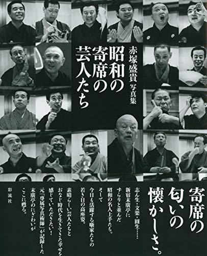 昭和の寄席の芸人たち: 赤塚盛貴写真集
