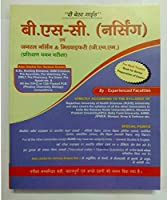 Amit Publications The Best Guide For b.sc Nursing Entrance And General Nursing, Paramedical, Pre Veterinary, Pre Pharmacy, DMLT Examination (Hindi)