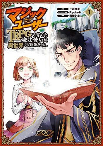 マジックユーザー TRPGで育てた魔法使いは異世界でも最強だった。 (1) (ガンガンコミックスUP!)の詳細を見る