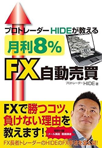 プロトレーダーHIDEが教える 月利8%FX自動売買