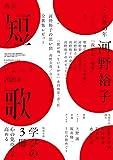 短歌 2020年8月号 [雑誌] 雑誌『短歌』