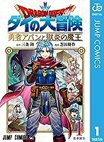 ドラゴンクエスト ダイの大冒険 勇者アバンと獄炎の魔王 1 (ジャンプコミックスDIGITAL)