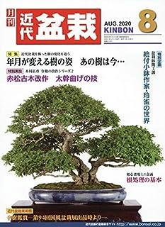 月刊近代盆栽 2020年 08 月号 [雑誌]