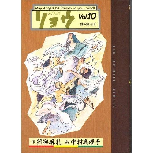 天使派リョウ 10 踊る銀河系 (ビッグコミックス)の詳細を見る