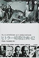 ヒトラー暗殺計画・42