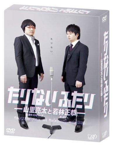 たりないふたり-山里亮太と若林正恭【初回限定版】 [DVD]