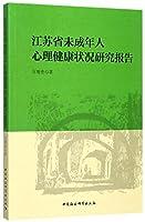 江苏省未成年人心理健康状况研究报告