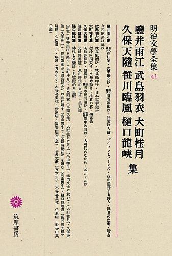 明治文學全集 41 塩井雨江・武島羽衣・大町桂月・久保天随