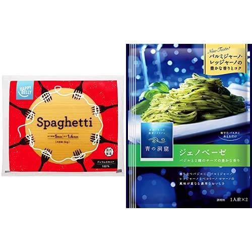 【セット販売】[Amazonブランド]Happy Belly スパゲッティ 1.4mm5kg + 青の洞窟 ジェノベーゼ 56g ×5袋