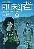 前科者 (6) (ビッグコミックス)