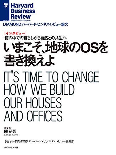 いまこそ、地球のOSを書き換えよ(インタビュー) DIAMOND ハーバード・ビジネス・レビュー論文