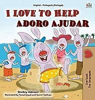 I Love to Help (English Portuguese Bilingual Book for Kids - Portugal): Portuguese European