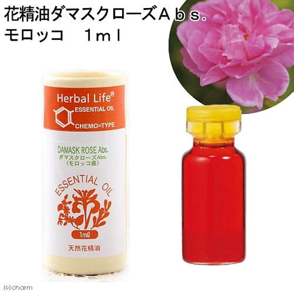 計器リングバックレーニン主義Herbal Life ダマスクローズAbs.(モロッコ産) 1ml