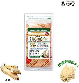 森のこかげ 国産 野菜 粉末 国産 レンコン 100g 野菜パウダー R