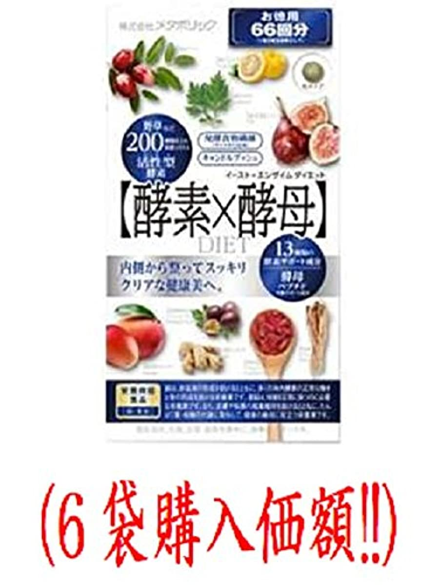 メタボリック イースト×エンザイムダイエット 60粒(6個購入価額)