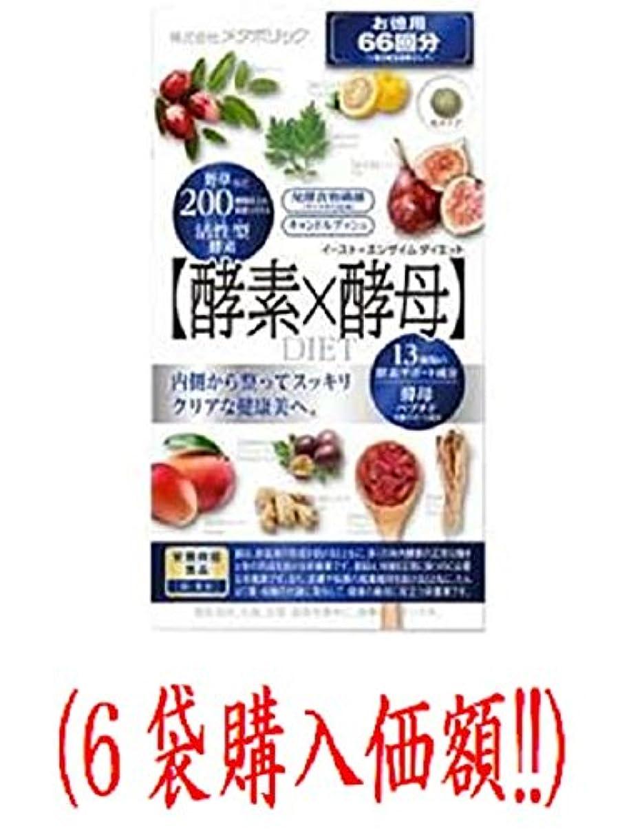 と闘うラジウム好みメタボリック イースト×エンザイムダイエット 60粒(6個購入価額)