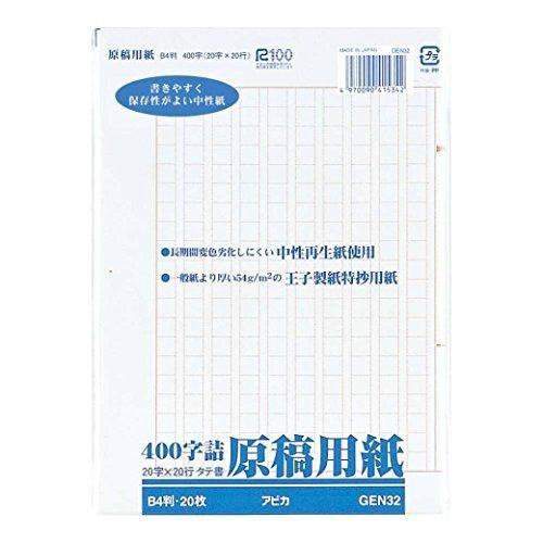 アピカ 原稿用紙 バラ二つ折り400字詰 B4判 5個セット