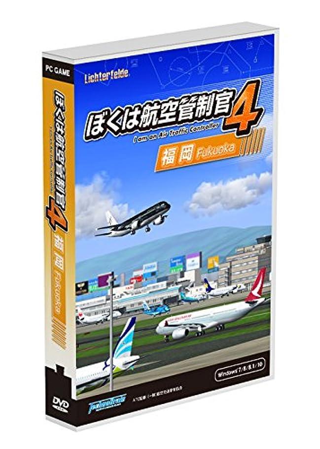 プログラムアスレチック光沢テクノブレイン ぼくは航空管制官4福岡