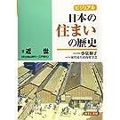 ビジュアル 日本の住まいの歴史3近世(安土桃山時代~江戸時代)