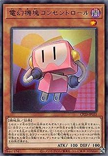 電幻機塊コンセントロール レア 遊戯王 コレクションパック2020 cp20-jp035