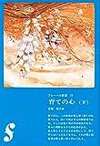 育ての心 下  フレーベル新書 13