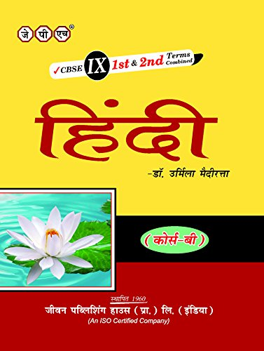 1st & 2nd Term Combined Hindi (Course B)