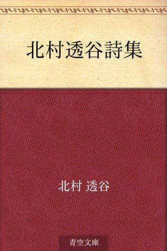 北村透谷詩集の詳細を見る