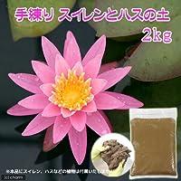 パッケージなし 手練りスイレンとハスの土(2kg)(水生植物専用培養土)