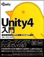 Unity4入門
