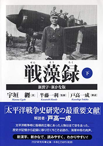 戦藻録[新漢字・新かな版] 下