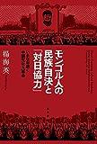 モンゴル人の民族自決と「対日協力」-いまなお続く中国文化大革命