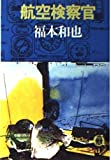 航空検察官 (徳間文庫)
