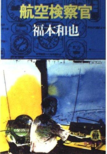 航空検察官 (徳間文庫)の詳細を見る