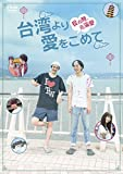 台湾より愛をこめて[DVD]