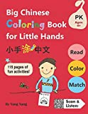 Big Chinese Coloring Book for Little Hands: 115 Pages of Fun Activities for Kids 4+