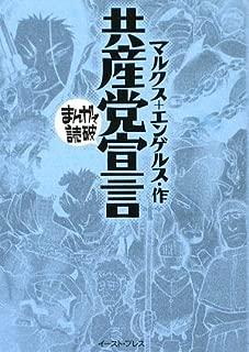 Manifesto of the Communist Party (Manga de dokuha)