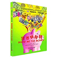 Currency ROTA - interesting science - Interesting financial(Chinese Edition)
