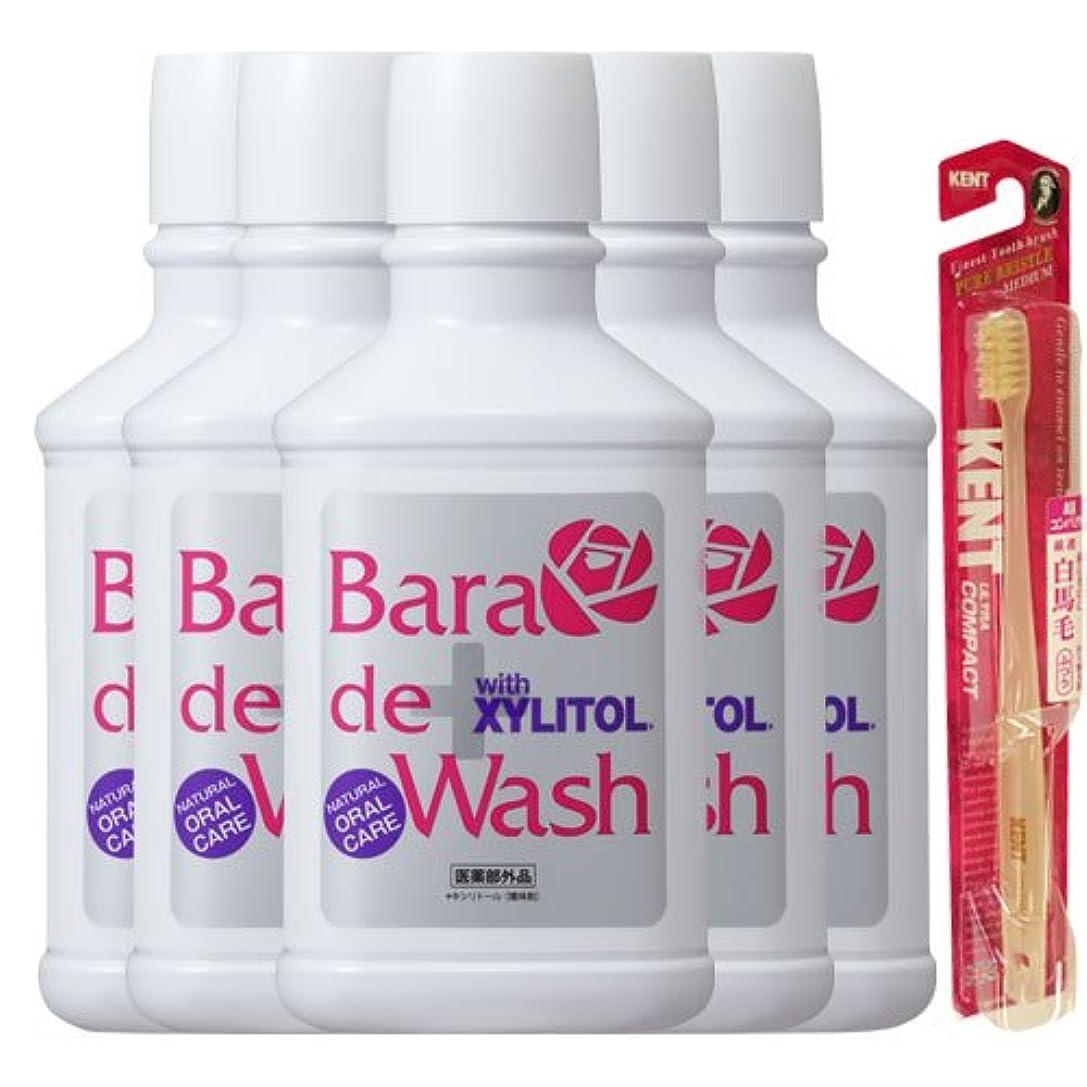 魅了する制限サーカス薬用バラデウォッシュ 500ml 5本& KENT歯ブラシ1本プレゼント