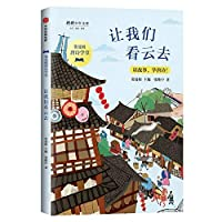 Let's Watch the Cloud (Tang Poetry Class of Zhang Manjuan) (Chinese Edition)